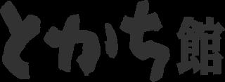 とかち館ロゴ