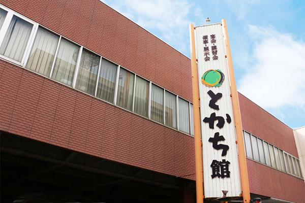Tokachikan
